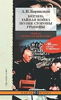Корнилков А. Берлин Тайная война по обе стороны границы