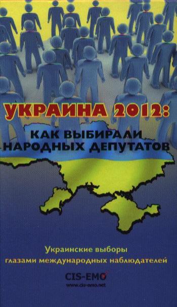 Украина 2012: Как выбирали народных депутатов. Украинские выборы глазами международных наблюдателей