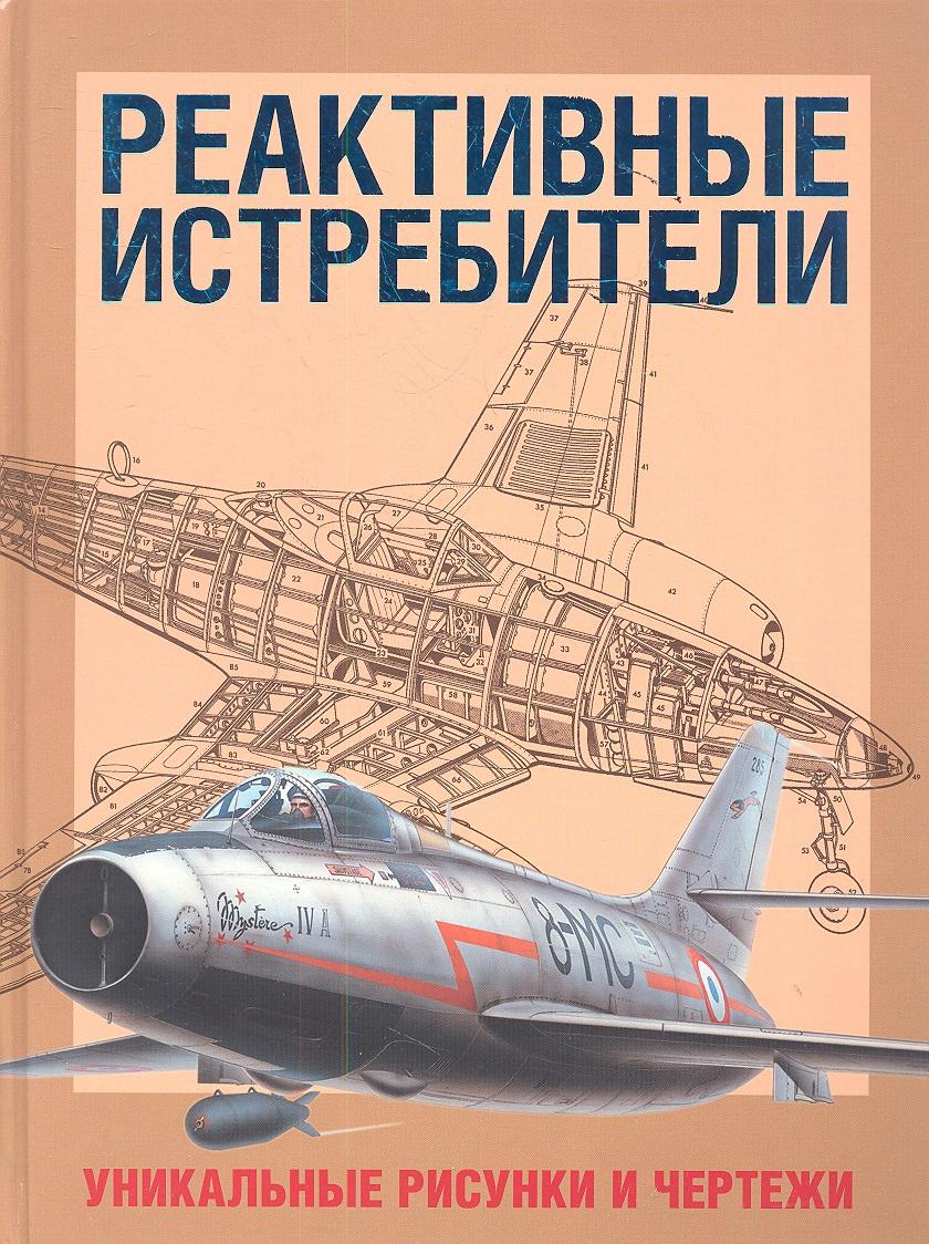Винчестер Дж. Реактивные истребители ISBN: 9785271457265