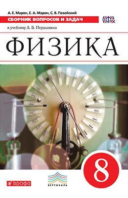 Физика. 8 класс. Сборник вопросов и задач к учебнику А.В. Перышкина