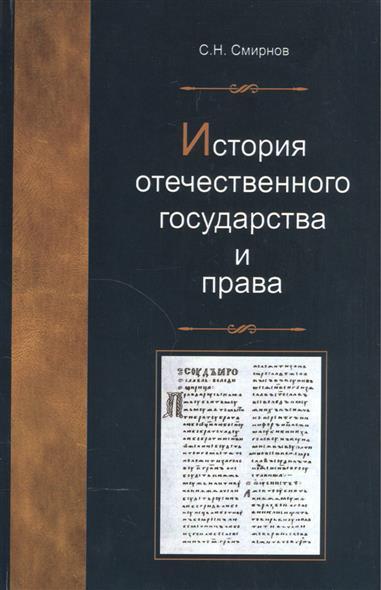 Смирнов С. История отечественного государства и права. Учебное пособие