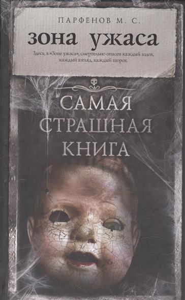 Парфенов М. Зона ужаса. Самая страшная книга парфенов м зона ужаса самая страшная книга