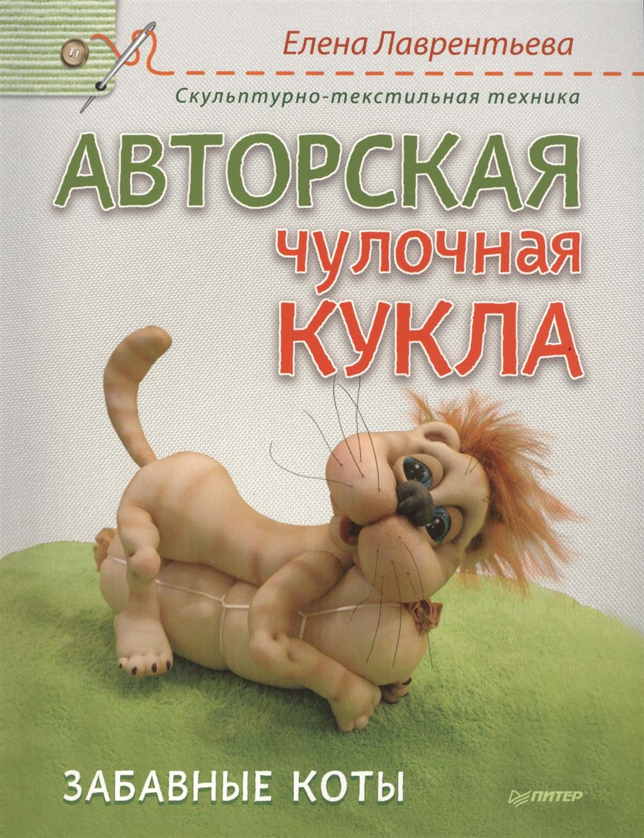 Авторская чулочная кукла. Забавные коты. Скульптурно-текстильная техника