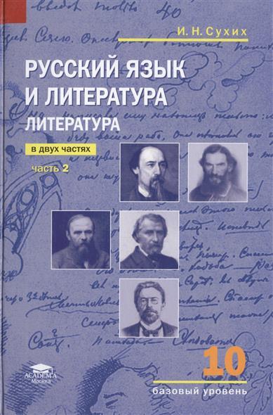 Русский язык и литература. Литература (базовый уровень). Учебник для 10 класса. В двух частях. Часть 2