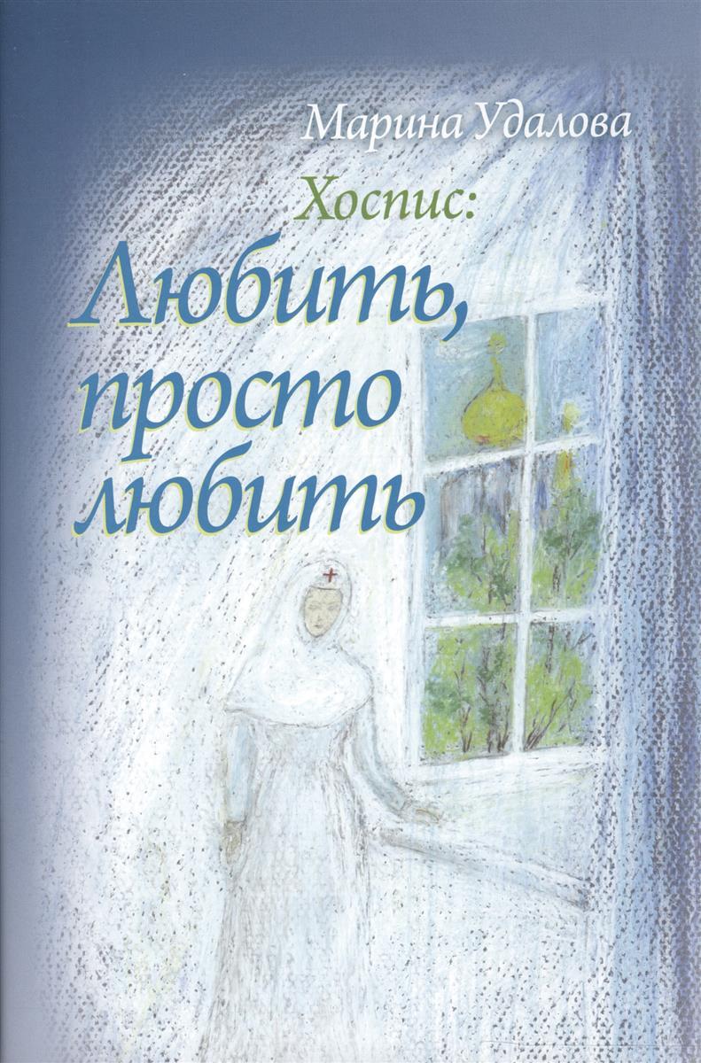 Удалова М. Хоспис: Любить, просто любить