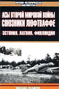 Асы Второй мировой войны Союзники Люфтваффе