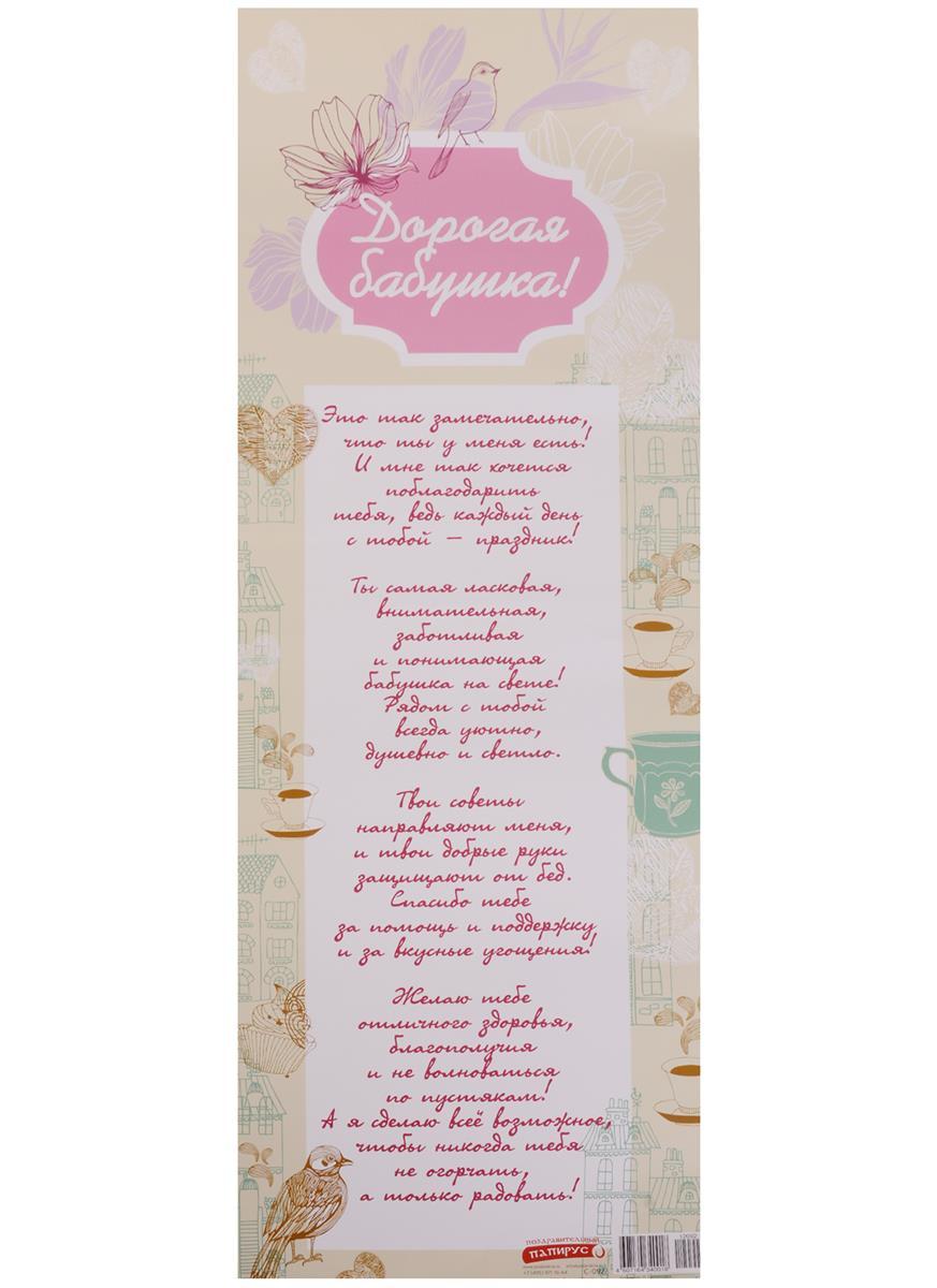 Поздравительный папирус Дорогая бабушка! (С-092) (Презент)