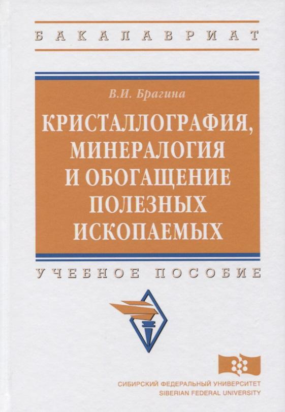 Брагина В.: Красталлография, минералогия и обогащение полезных ископаемых. Учебное пособие