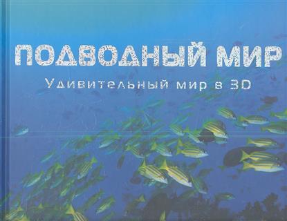 Подводный мир. Удивительный мир в 3D этот удивительный подводный мир