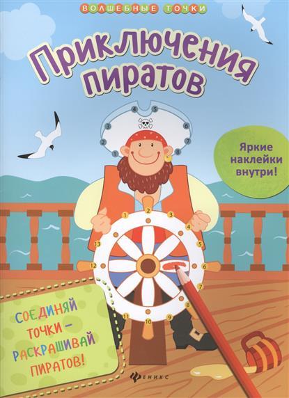 Разумовская Ю. (сост.) Приключения пиратов