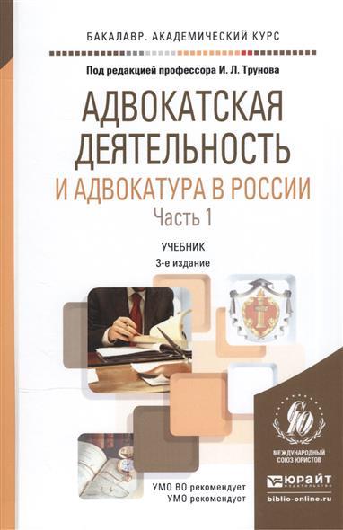 Адвокатская деятельность и адвокатура в России. В 2-х частях. Часть 1. Учебник для академического бакалавриата