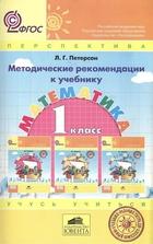 Математика. 1 класс. Учусь учиться. Методические рекомендации к учебнику