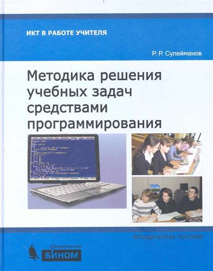 Методика решения учебных задач средствами программир.
