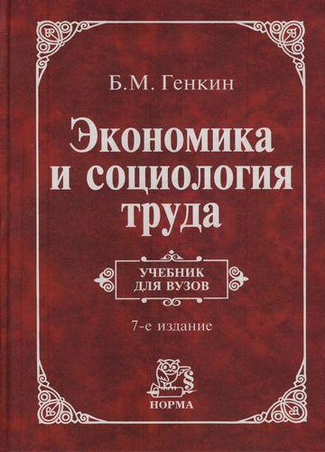Экономика и социология труда Генкин