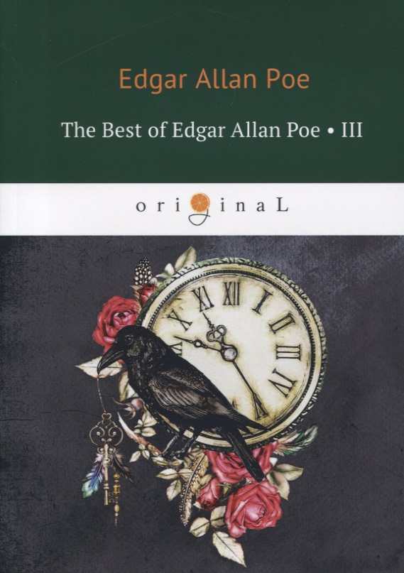 Poe E. The Best of Edgar Allan Poe. Volume III ISBN: 9785521062676 помада make up factory make up factory ma120lwhdq59