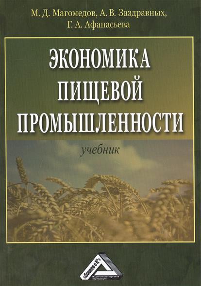 Экономика пищевой промышленности. Учебник. 2-е издание