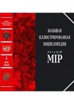 Большая илл. энциклопедия Русскiй мiр т.6