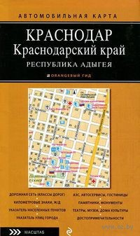 Автомобильная карта Краснодар Краснодарский край... куплю гбц опель фронтера б у краснодарский край