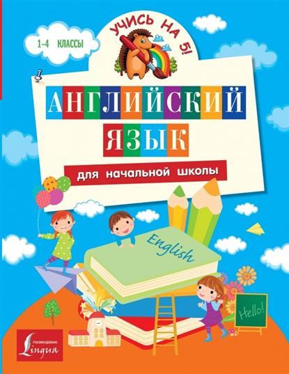 Английский язык для начальной школы. 1-4 классы