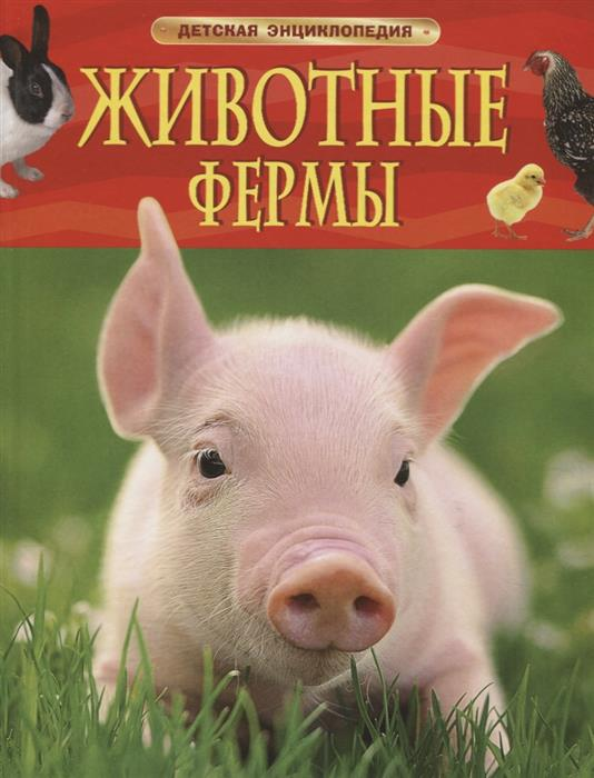 Животные фермы горбачёнок екатерина зубкова валерия animals животные фермы