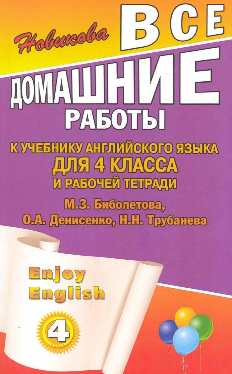 Все домашние работы к учеб. англ. яз. для 4 кл и Р/т Enjoy English