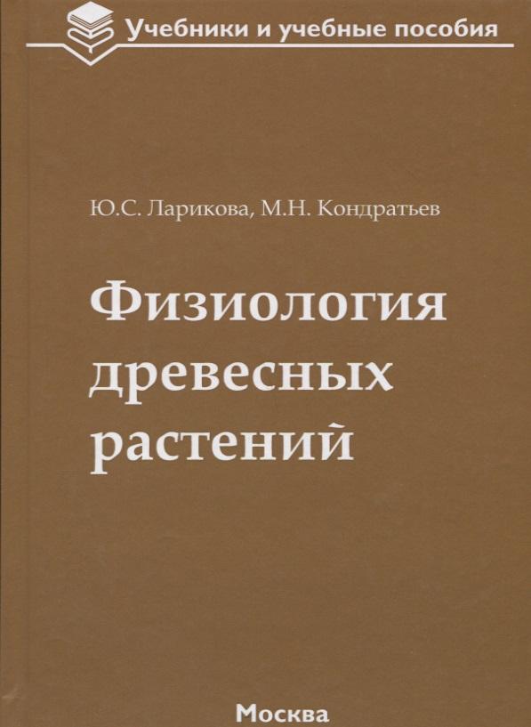 Ларикова Ю. Физиология древесных растений: учебное пособие