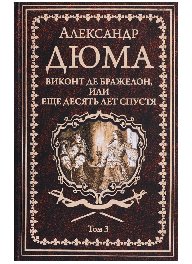 Дюма А. Виконт де Бражелон, или Еще десять лет спустя. Том 3 виконт де бражелон комплект из 3 книг