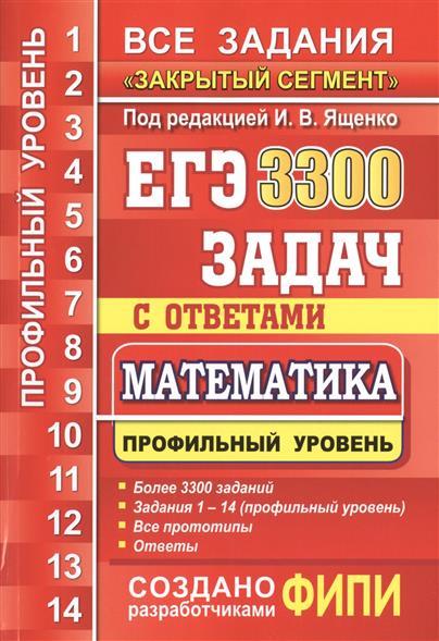"""ЕГЭ: 3300 задач с ответами по математике. Профильный уровень. Все задания """"Закрытый сегмент"""". 3300 заданий, задания 1-14 (профильный уровень), все прототипы, ответы"""