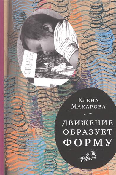 Макарова Е. Движение образует форму