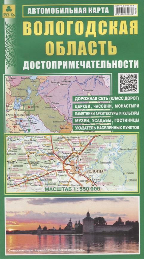 Вологодская область. Достопримечательности. Автомобильная карта. Масштаб 1:550 000