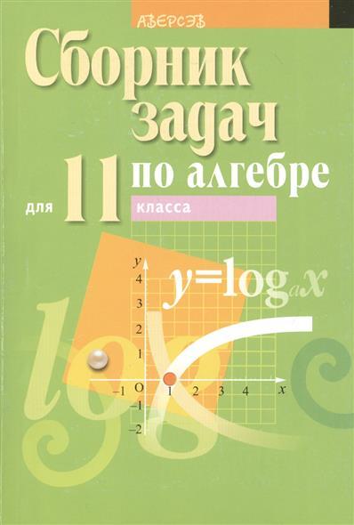 Сборник задач по алгебре. Учебное пособие для 11 класса
