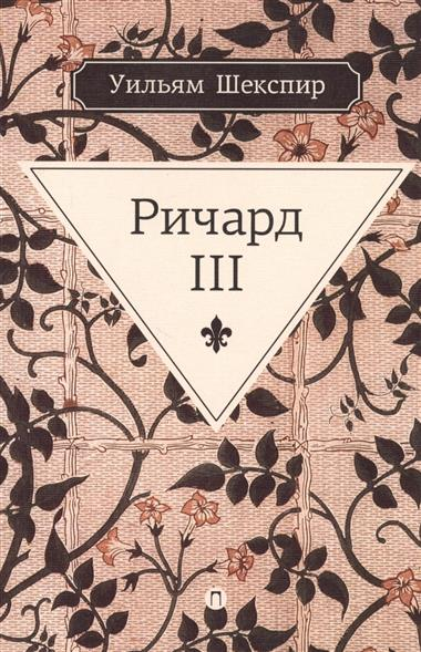 Шекспир У. Ричард III серьги кольца fashion in 40 d oreille brincos argola pequeno 40er 1