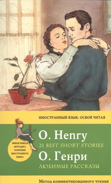 Генри О. Любимые рассказы / 21 Best Short Stories. O.Henry ISBN: 9785699858767 25 best stories