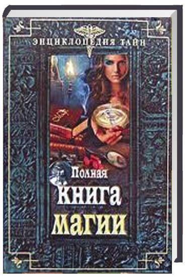 Полная книга магии