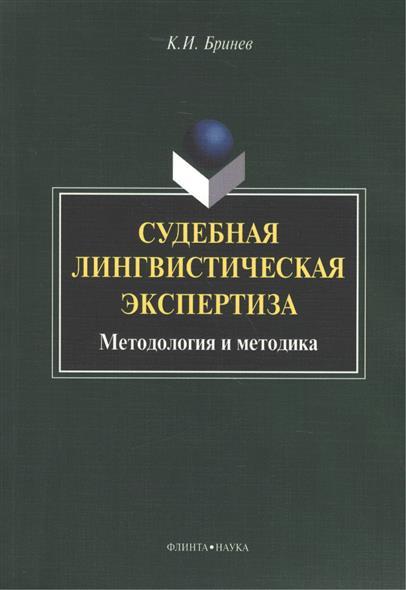 Судебная лингвистическая экспертиза. Методология и методика. Монография