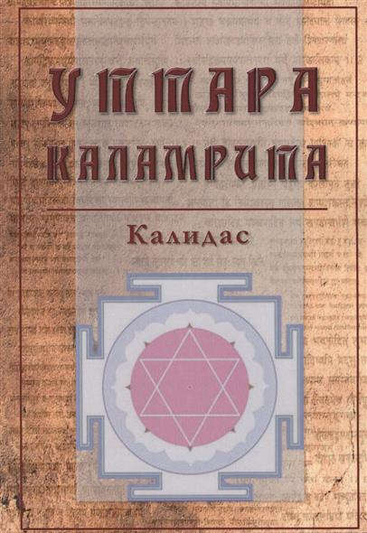 Уттара Каламрита
