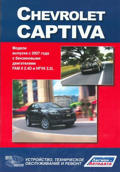 Chevrolet Captiva. Модели выпуска с 2007 года с бензиновыми двигателями FAM II 2.4D, HFV6 3,2L. Устройство, техническое обслуживание и ремонт ваз 2110 2111 2112 с двигателями 1 5 1 5i и 1 6 устройство обслуживание диагностика ремонт
