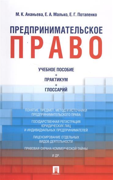 Предпринимательское право. Учебное пособие + практикум + глоссарий