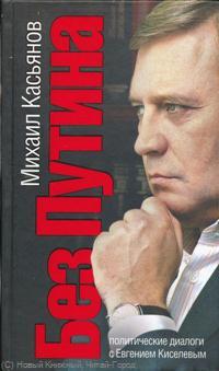Без Путина Политические диалоги с Е. Киселевым
