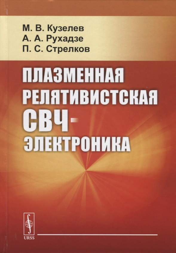 Кузелев М., Рухадзе А., Стрелков П. Плазменная релятивистская СВЧ-электроника