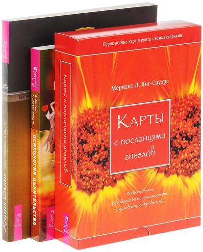 Психология целительства + Таро исц. сердца + Карты с посланиями ангелов (комплект из 3 книг)