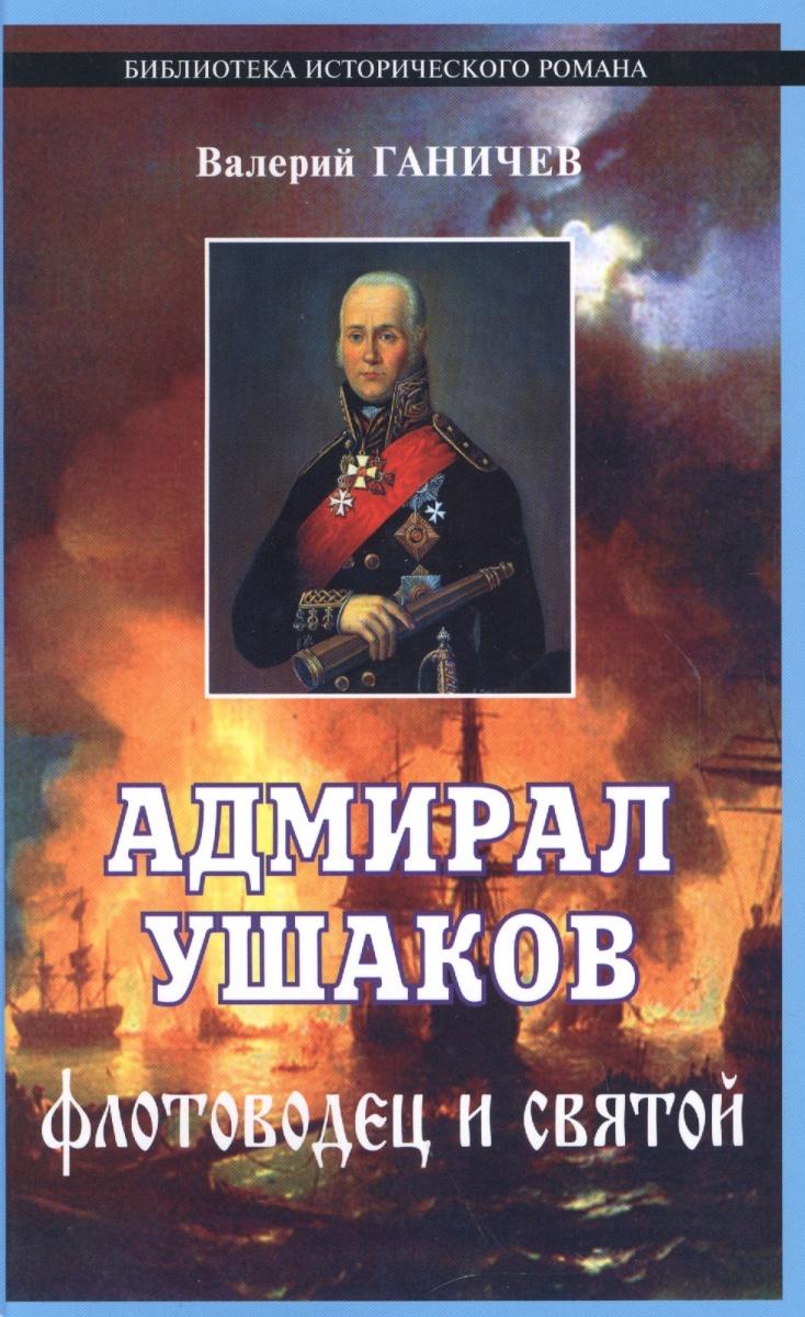 Ганичев В. Адмирал Ушаков. Флотоводец и святой и в курукин федор ушаков непобедимый адмирал