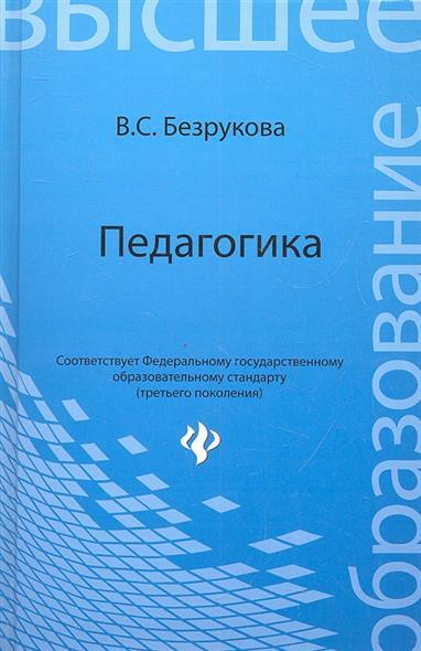 Безрукова В. Педагогика. Учебное пособие