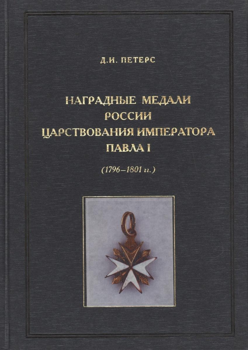 где купить Петерс Д. Наградные медали России царствования императора Павла I. (1796-1801 гг.) ISBN: 9785936461484 по лучшей цене