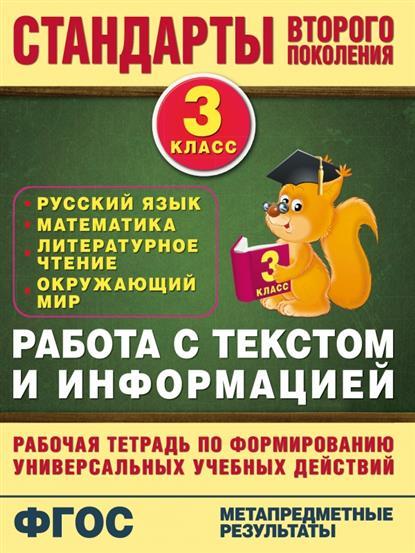 Работа с текстом и информацией. 3 класс. Русский язык, математика, литературное чтение, окружающий мир. Рабочая тетрадь по формированию универсальных учебных действий