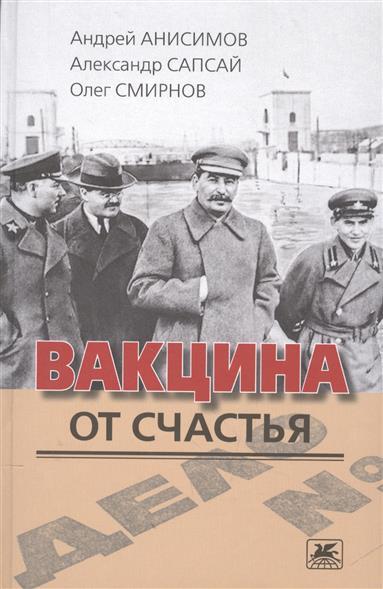 Анисимов А., Сапсай А., Смирнов О. Вакцина от счастья. Роман