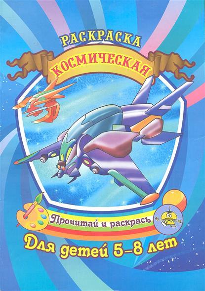Р Космическая