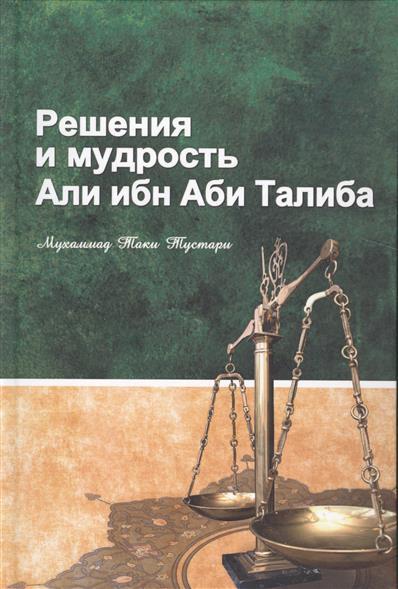 Тустари М. Решения и мудрость Али ибн Аби Талиба тустари таки мухаммад решения и мудрость али ибн аби талиба