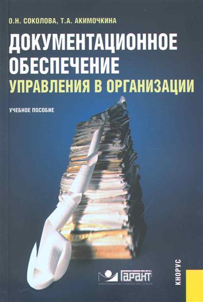 Соколова О.: Документационное обеспечение управления в организации