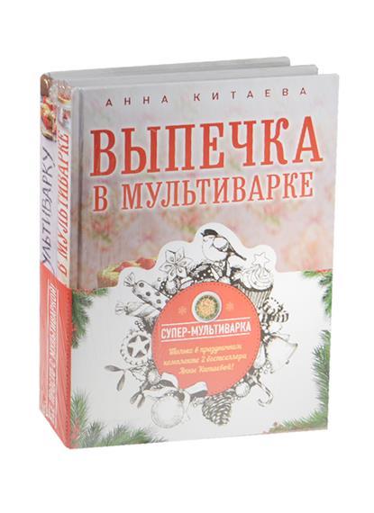 Супер-мультиварка (комплект из 2 книг)